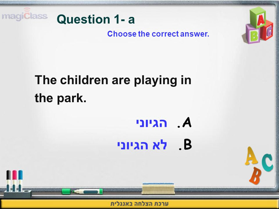 The fish are flying in the sky. A. הגיוני B. לא הגיוני Question 1- b Choose the correct answer.