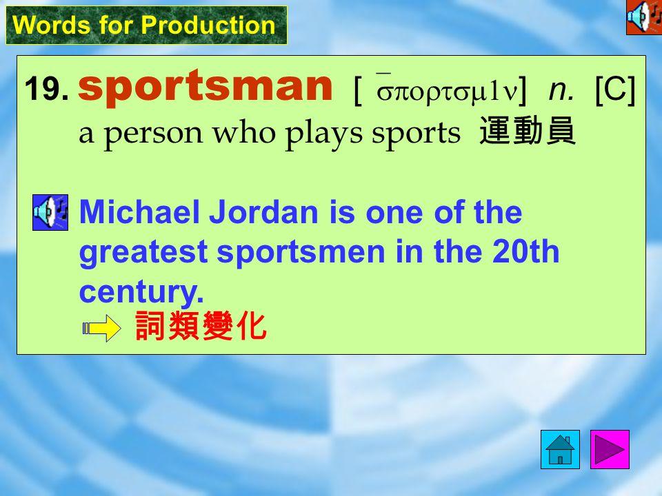 Words for Production 19.sportsman [ `sportsm1n ] n.