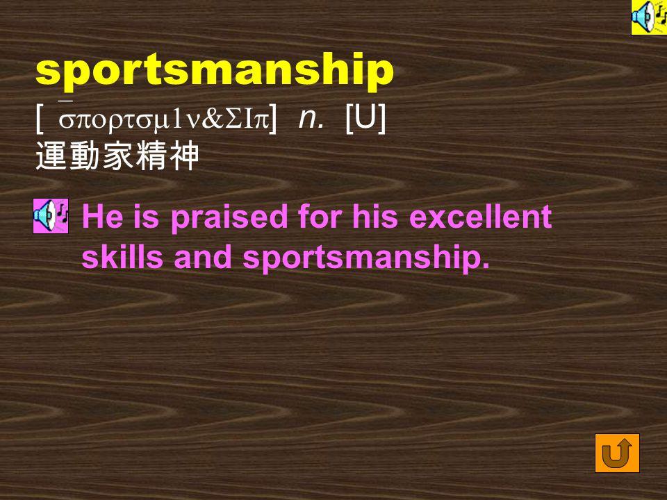 sportsmanship [ `sportsm1n&SIp ] n.