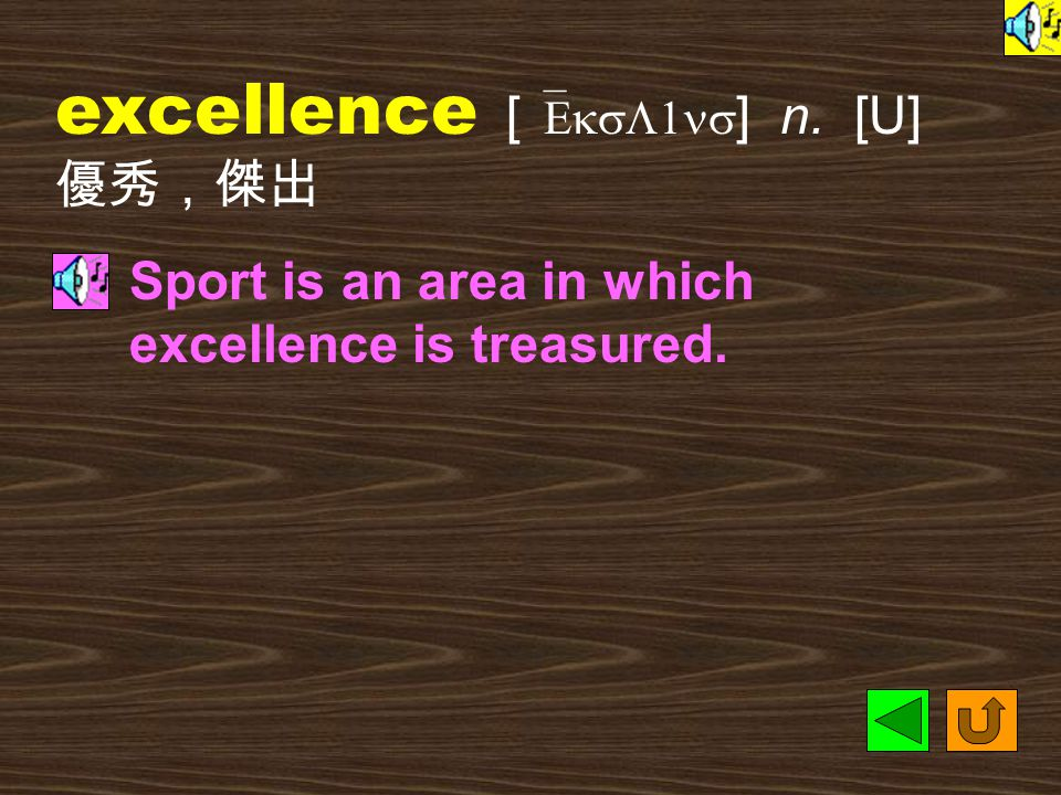 excellence [ `EksL1ns ] n. [U] 優秀,傑出 Sport is an area in which excellence is treasured.
