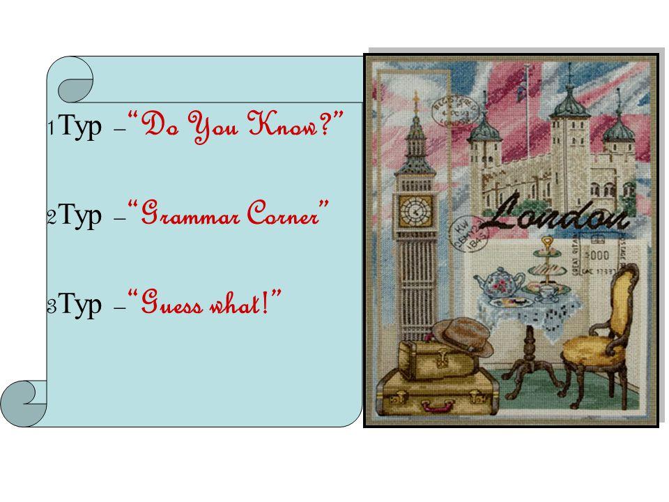 1 Тур – Do You Know 2 Тур – Grammar Corner 3 Тур – Guess what!