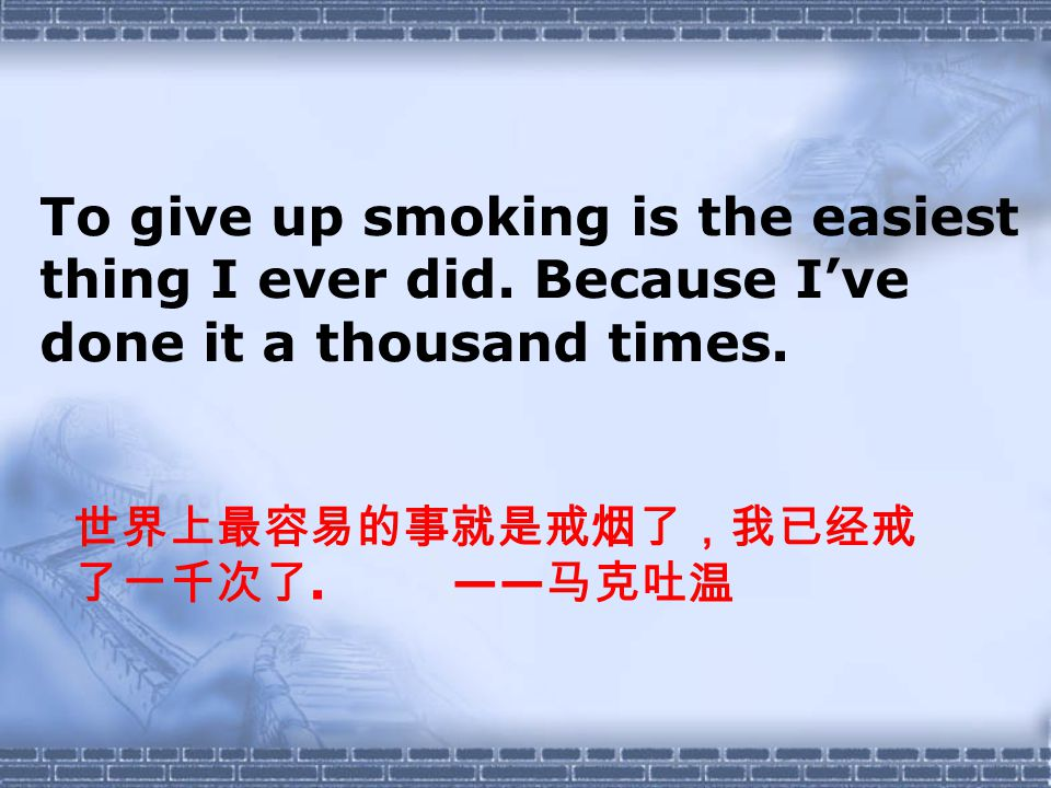 To give up smoking is the easiest thing I ever did.