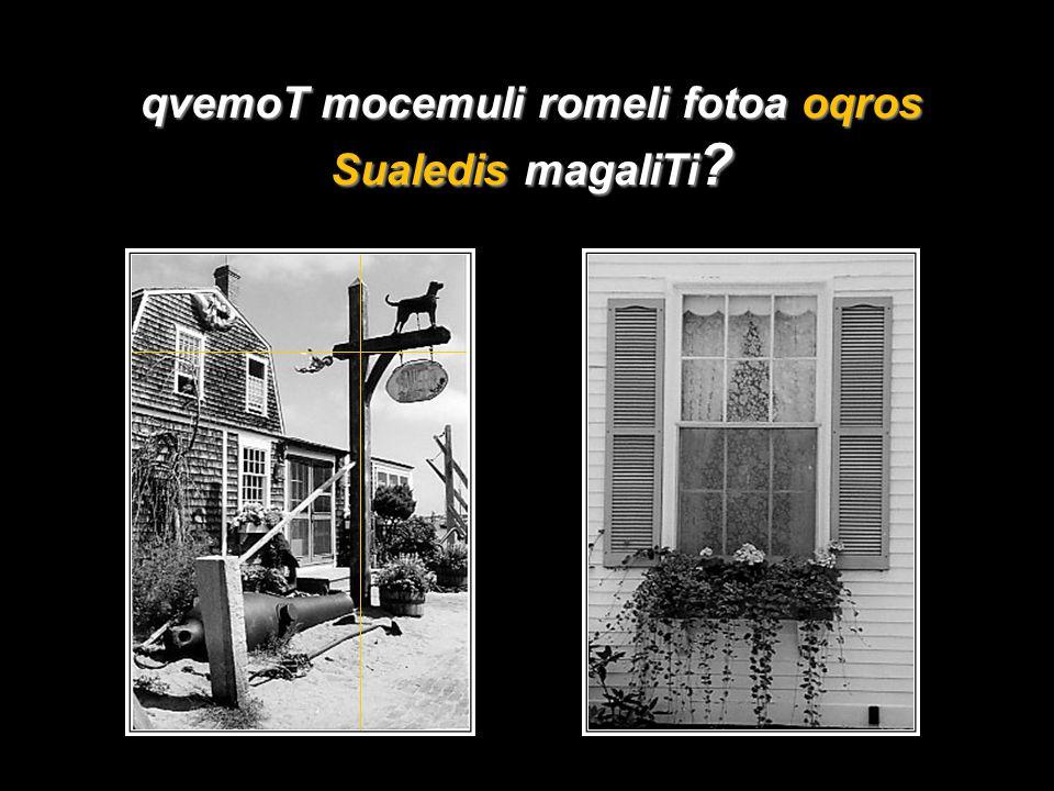 qvemoT mocemuli romeli fotoa oqros Sualedis magaliTi ?