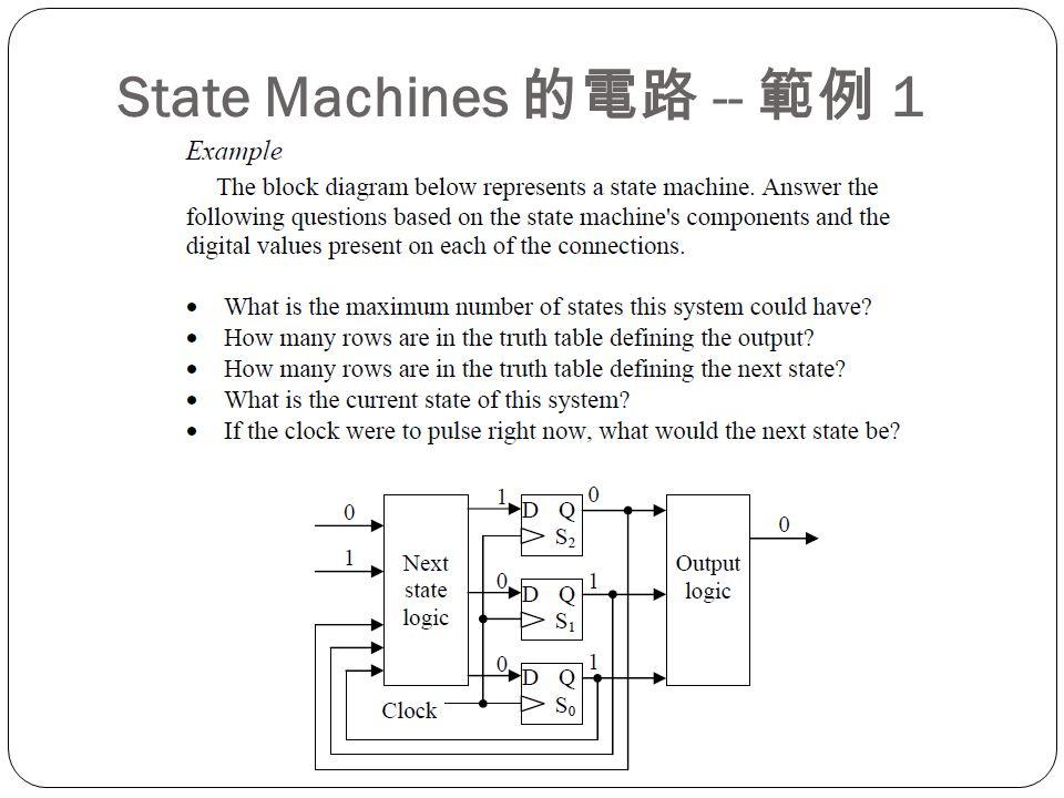 State Machines 的電路 -- 範例 1