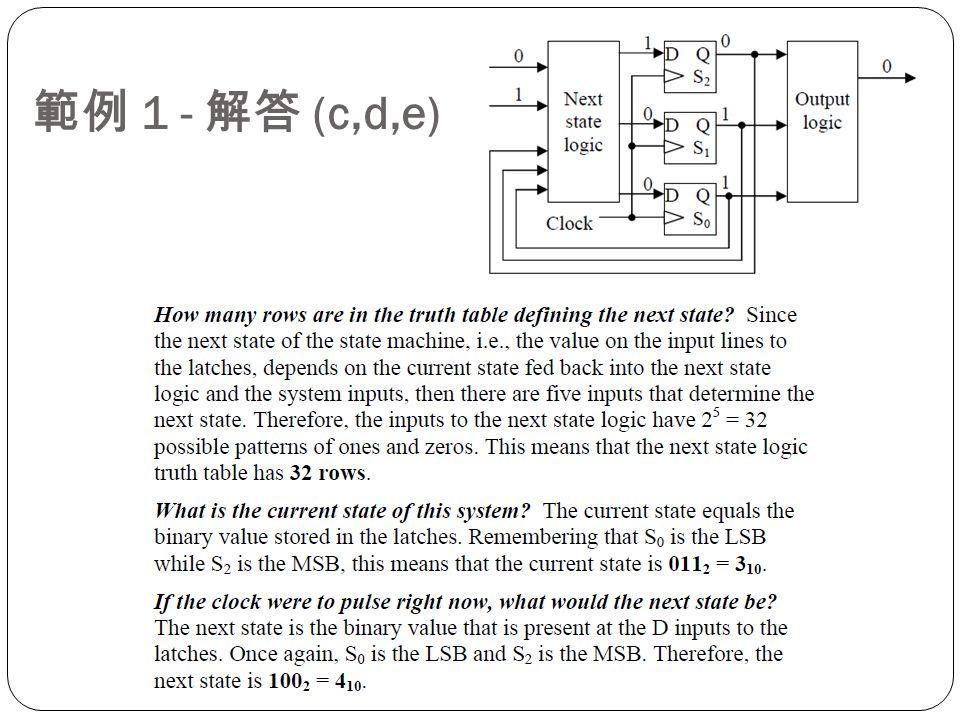 範例 1 - 解答 (c,d,e)