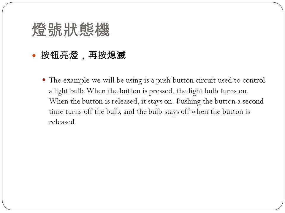 燈號狀態機 按钮亮燈,再按熄滅 The example we will be using is a push button circuit used to control a light bulb.