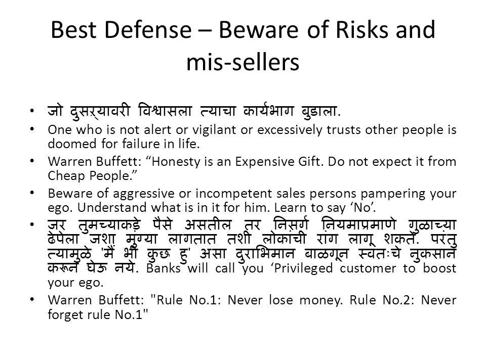 Best Defense – Beware of Risks and mis-sellers जो दुसऱ्यावरी विश्वासला त्याचा कार्यभाग बुडाला.