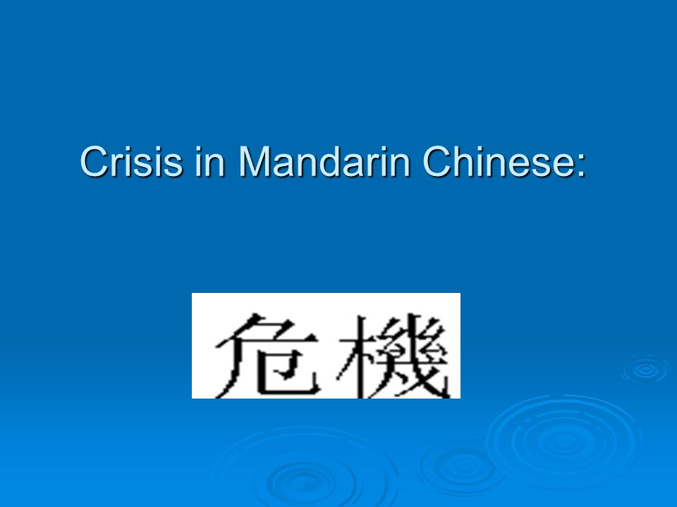 Crisis in Mandarin Chinese: