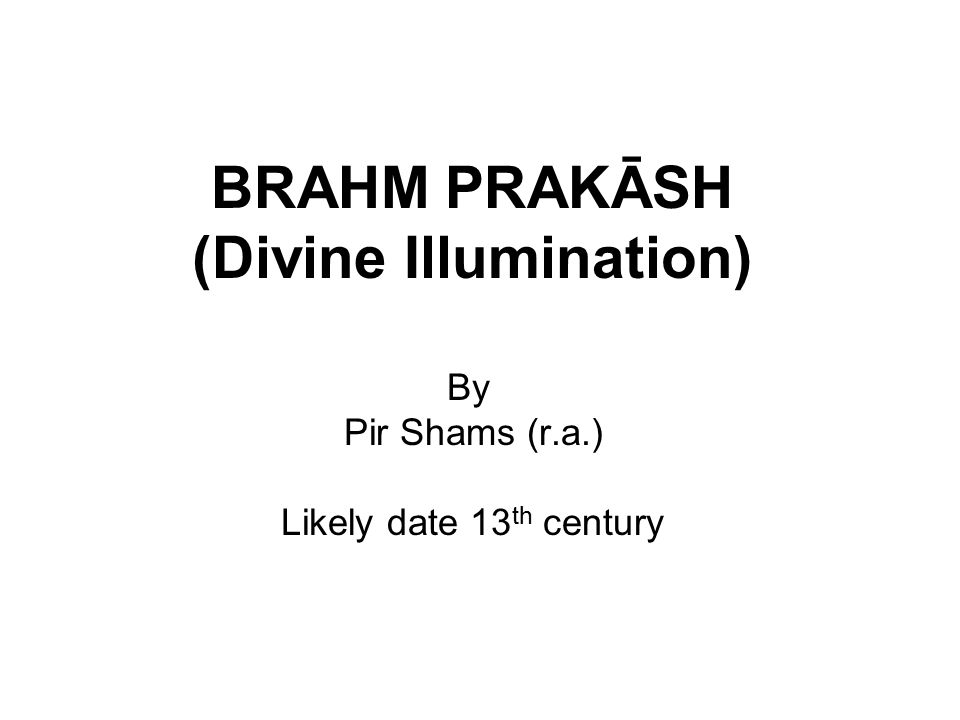 BRAHM PRAKĀSH (Divine Illumination) By Pir Shams (r.a.) Likely date 13 th century