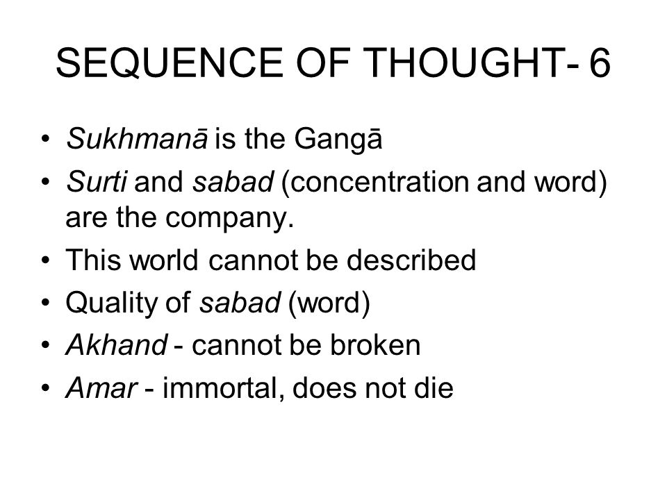 SEQUENCE OF THOUGHT- 6 Sukhmanā is the Gangā Surti and sabad (concentration and word) are the company. This world cannot be described Quality of sabad