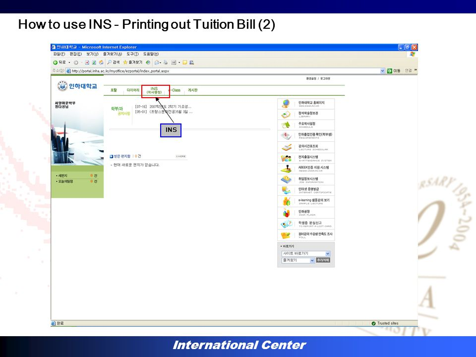 International Center INS How to use INS - Printing out Tuition Bill (2)