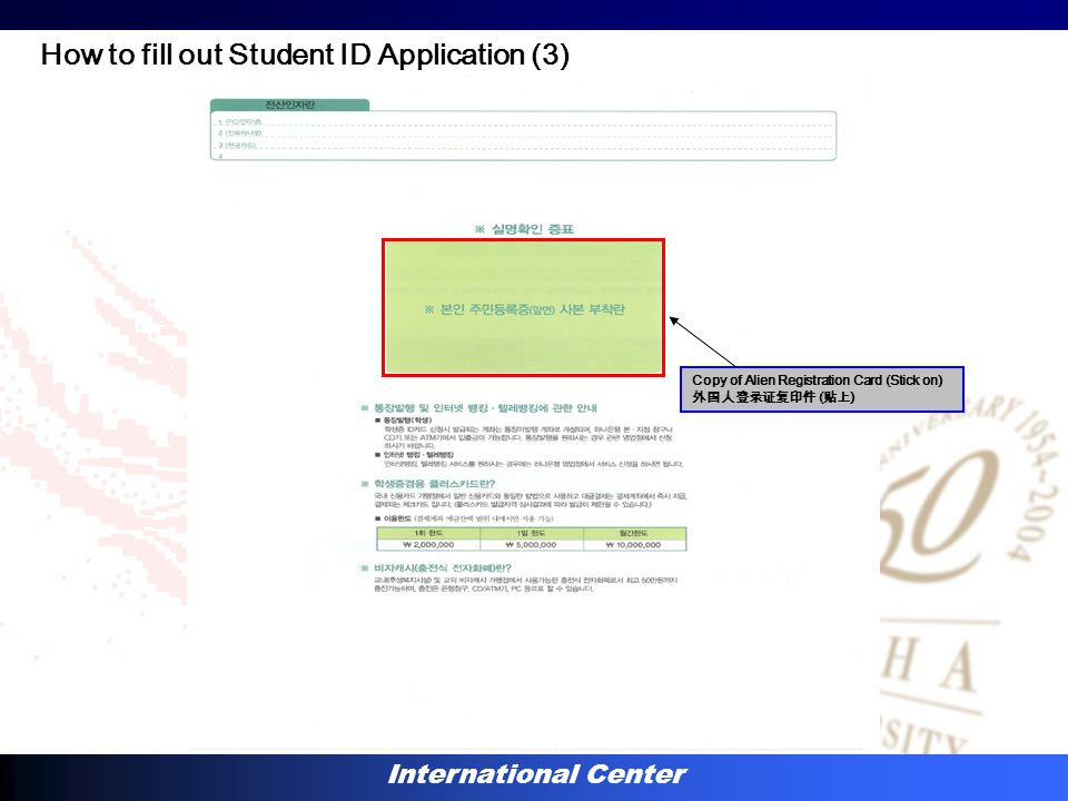 International Center Copy of Alien Registration Card (Stick on) 外国人登录证复印件 ( 贴上 ) How to fill out Student ID Application (3)
