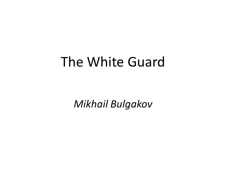 The White Guard Mikhail Bulgakov