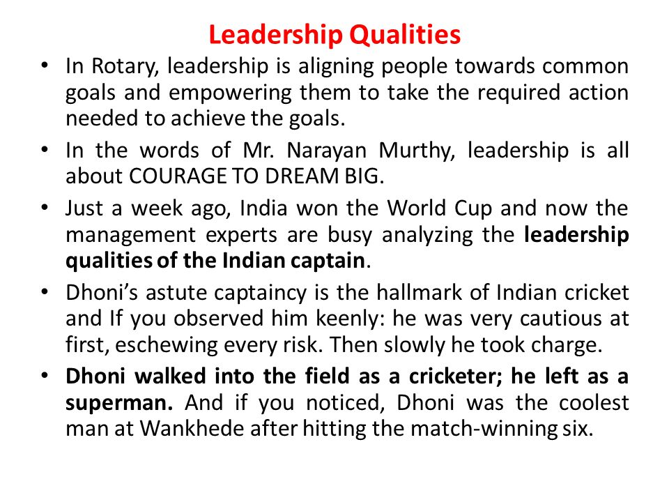 Leadership Qualities In Rotary, leadership is aligning people towards common goals and empowering them to take the required action needed to achieve the goals.