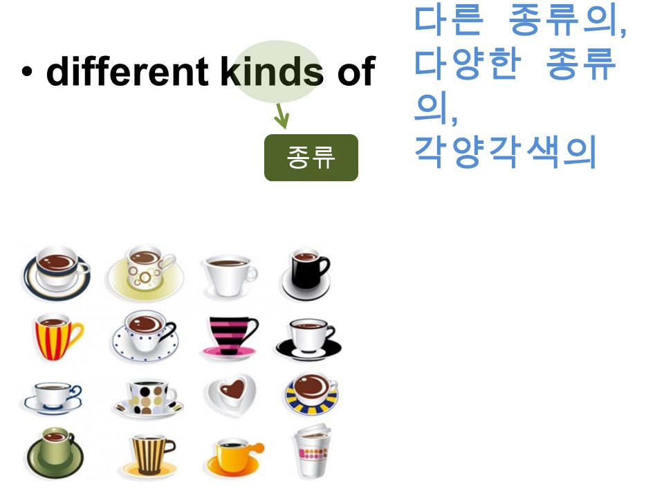 different kinds of 다른 종류의, 다양한 종류 의, 각양각색의 종류