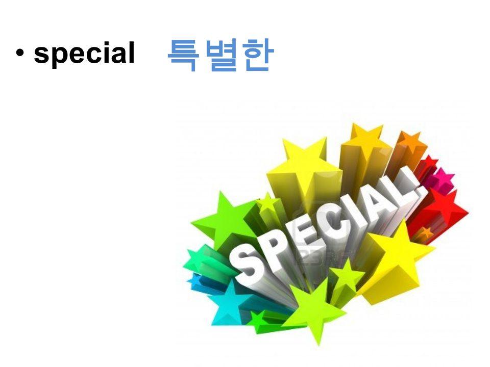 special 특별한
