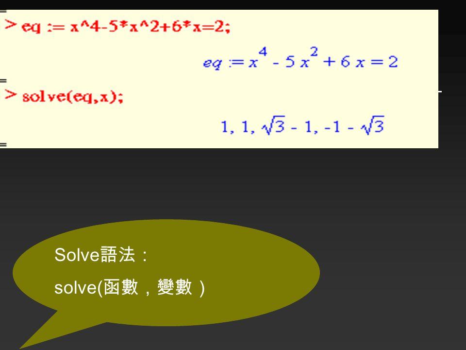 Solve 語法: solve( 函數,變數)