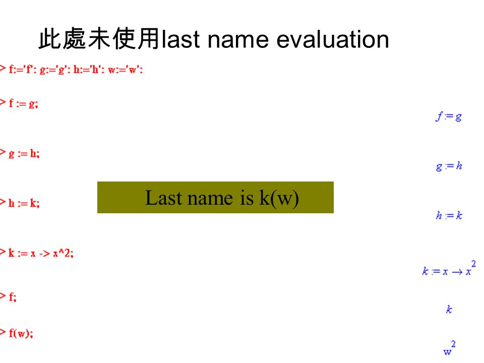 Last name is k(w) 此處未使用 last name evaluation