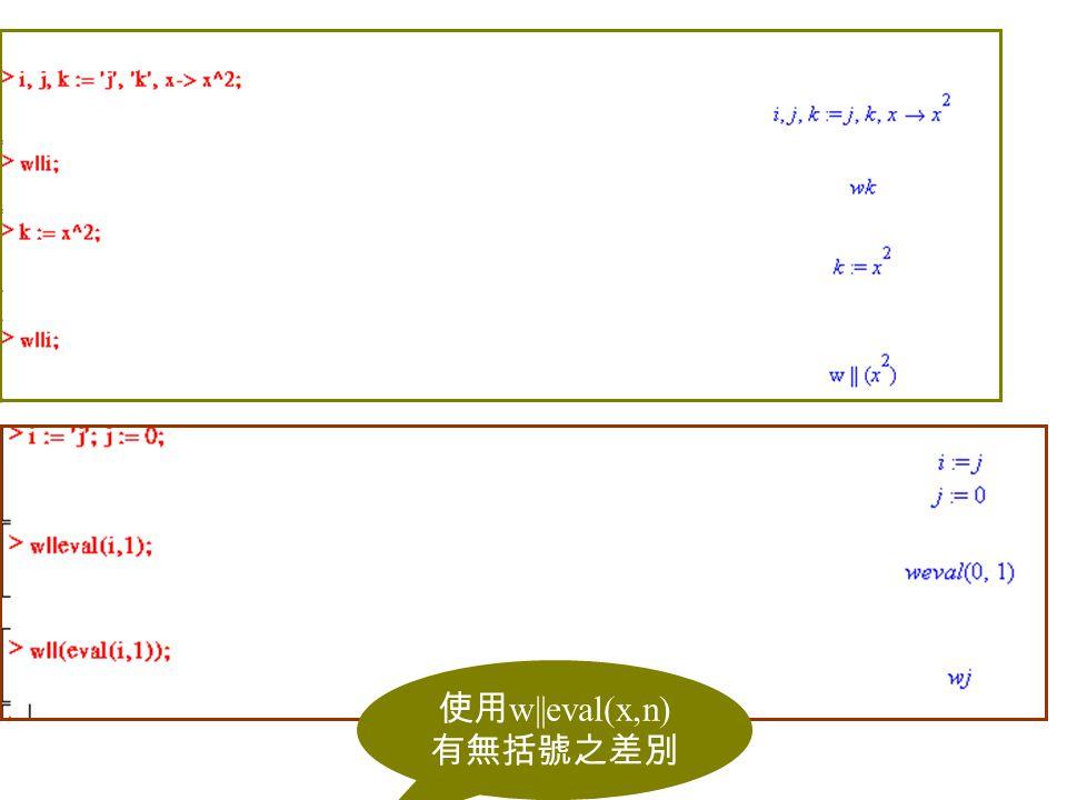 使用 w||eval(x,n) 有無括號之差別