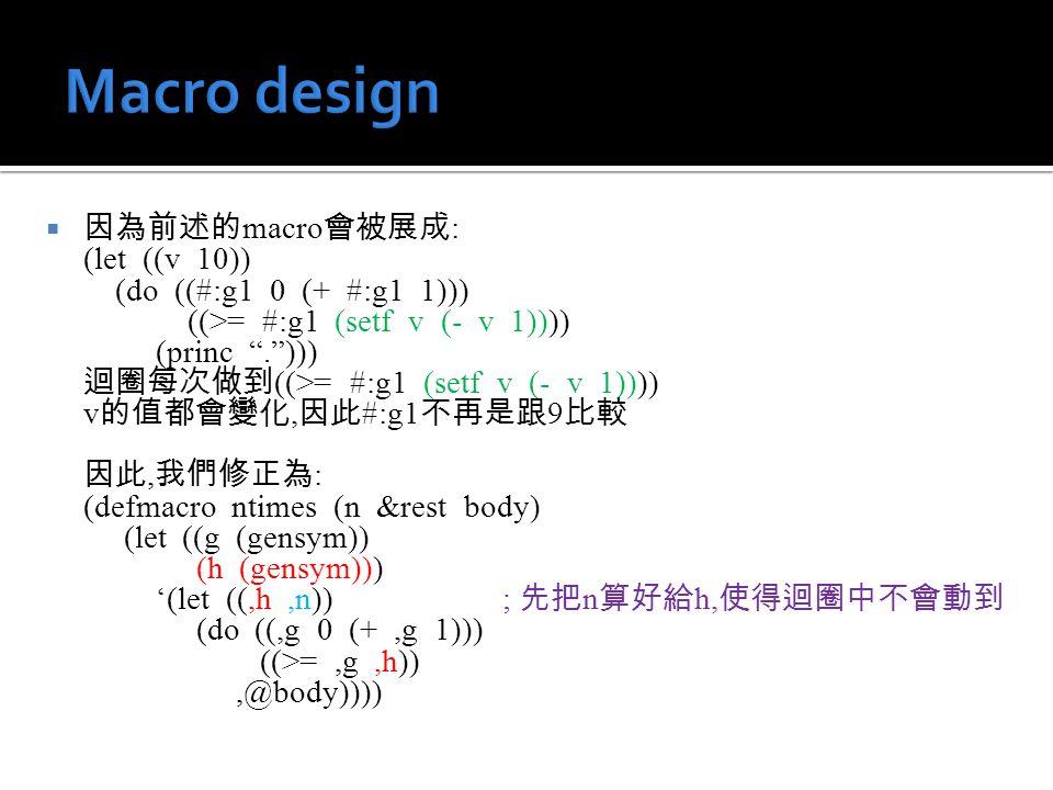 " 因為前述的 macro 會被展成 : (let ((v 10)) (do ((#:g1 0 (+ #:g1 1))) ((>= #:g1 (setf v (- v 1)))) (princ "".""))) 迴圈每次做到 ((>= #:g1 (setf v (- v 1)))) v 的值都會變化,"