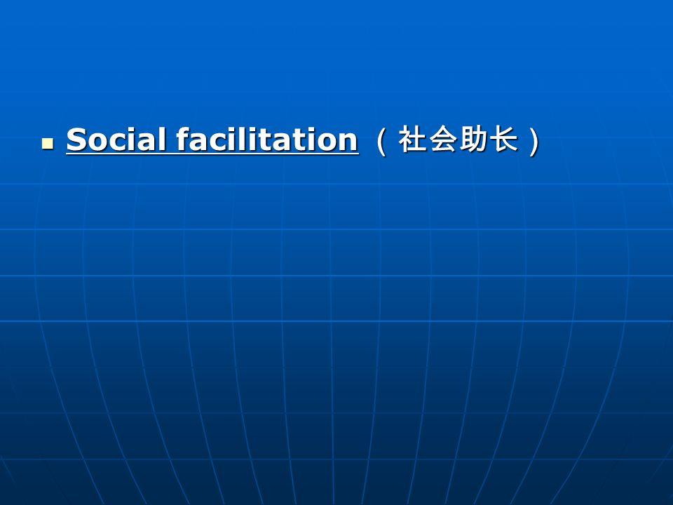 Social facilitation (社会助长) Social facilitation (社会助长)
