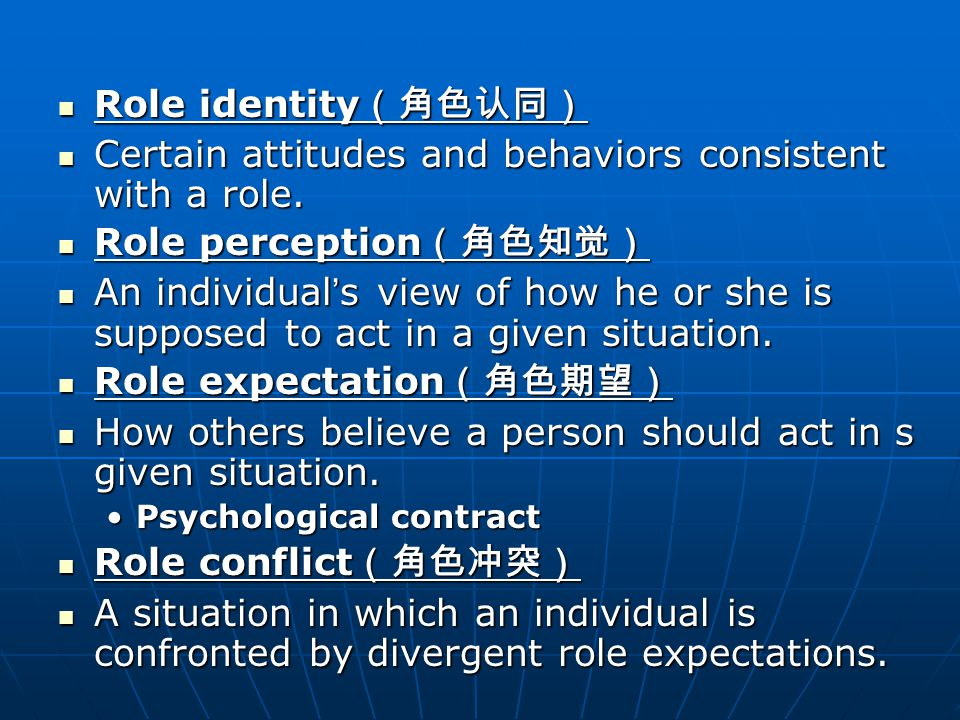 Role identity (角色认同) Role identity (角色认同) Certain attitudes and behaviors consistent with a role.