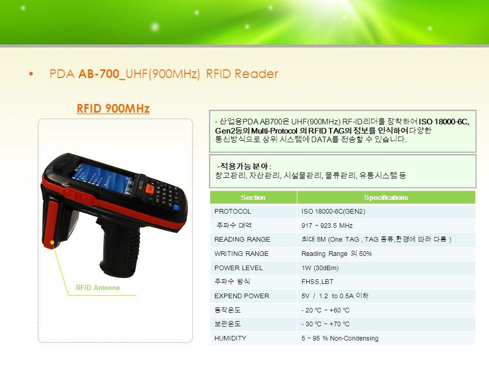 PDA AB-700 _UHF(900MHz) RFID Reader RFID 900MHz - 산업용 PDA AB700 은 UHF(900MHz) RF-ID 리더를 장착하여 ISO 18000-6C, Gen2 등의 Multi-Protocol 의 RFID TAG 의 정보를 인식하여 다양한 통신방식으로 상위 시스템에 DATA 를 전송할 수 있습니다.