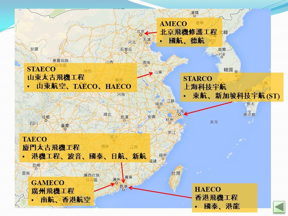 AMECO 北京飛機修護工程 國航、德航 STAECO 山東太古飛機工程 山東航空、 TAECO 、 HAECO STARCO 上海科技宇航 東航、新加坡科技宇航 (ST) TAECO 廈門太古飛機工程 港機工程、波音、國泰、日航、新航 GAMECO 廣州飛機工程 南航、香港航空 HAECO 香港飛機工程 國泰、港龍