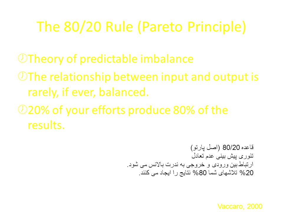 The 80/20 Rule (Pareto Principle)  Theory of predictable imbalance  The relationship between input and output is rarely, if ever, balanced.