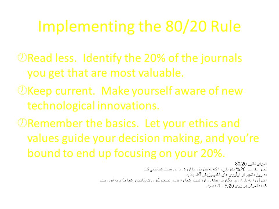 Implementing the 80/20 Rule  Read less.