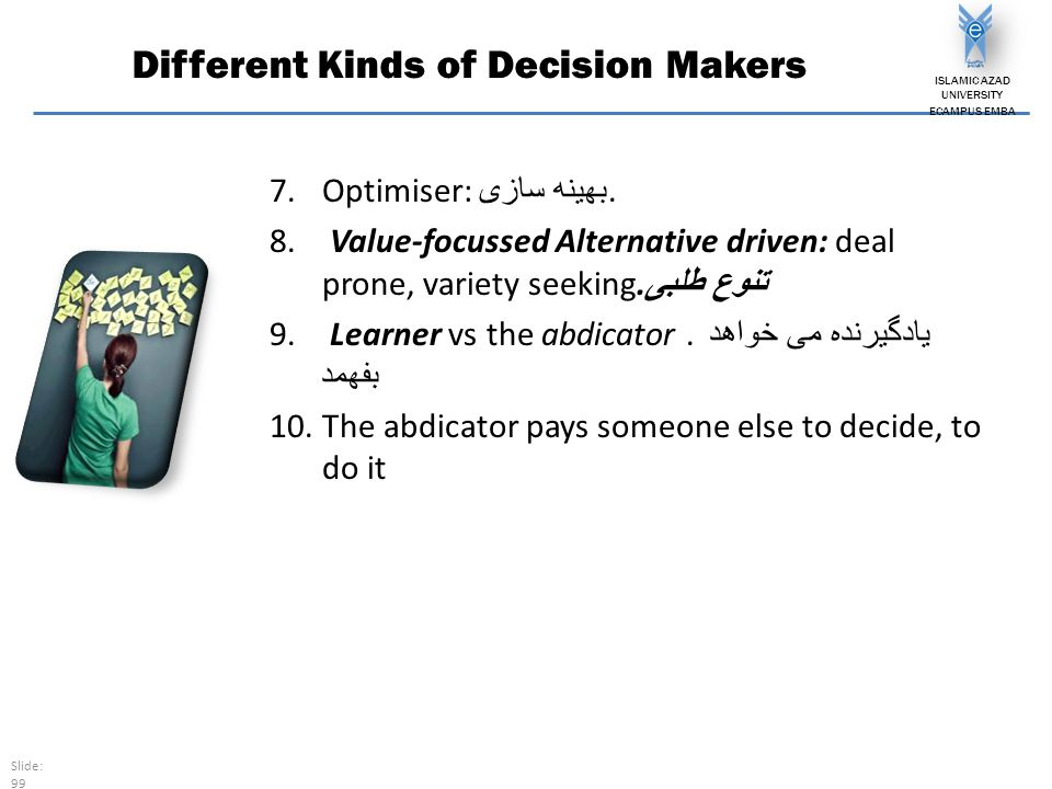 Different Kinds of Decision Makers 7.Optimiser: بهینه سازی.