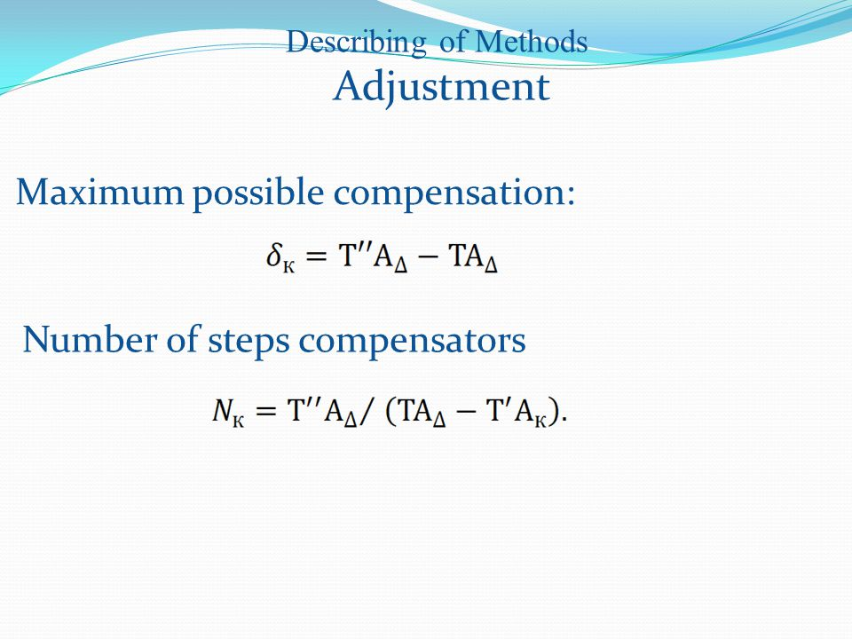 Maximum possible compensation: Describing of Methods Adjustment Number of steps compensators