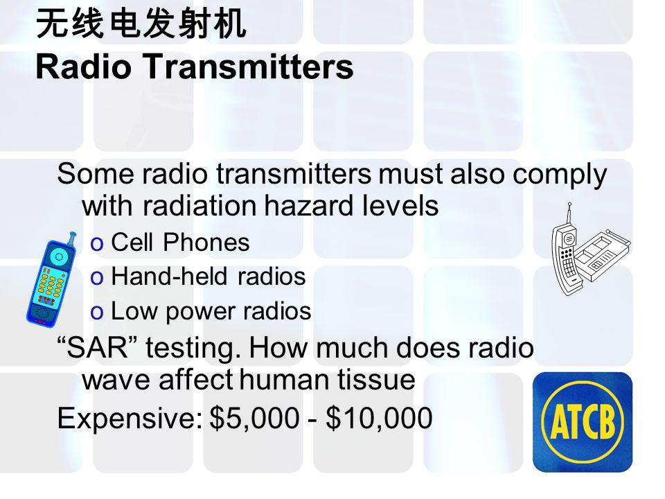 """无线电发射机 Radio Transmitters Some radio transmitters must also comply with radiation hazard levels oCell Phones oHand-held radios oLow power radios """"SAR"""""""