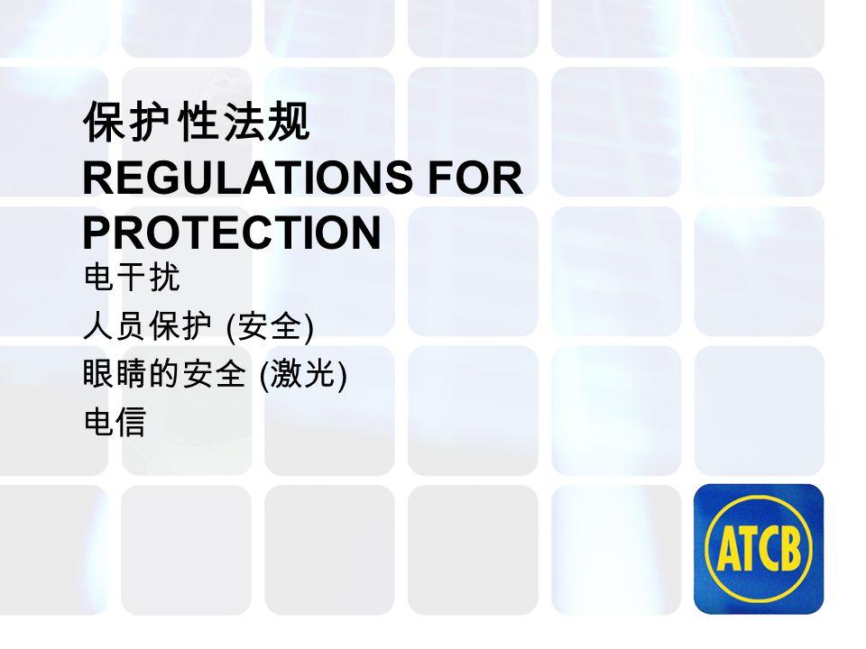 保护性法规 REGULATIONS FOR PROTECTION 电干扰 人员保护 ( 安全 ) 眼睛的安全 ( 激光 ) 电信