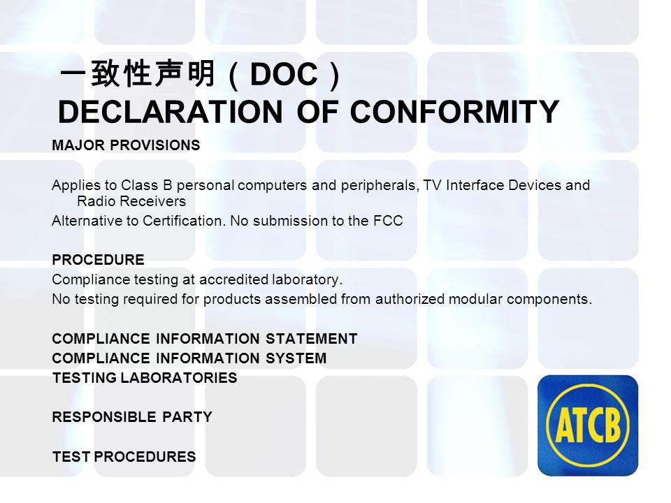 一致性声明( DOC ) DECLARATION OF CONFORMITY MAJOR PROVISIONS Applies to Class B personal computers and peripherals, TV Interface Devices and Radio Receiver