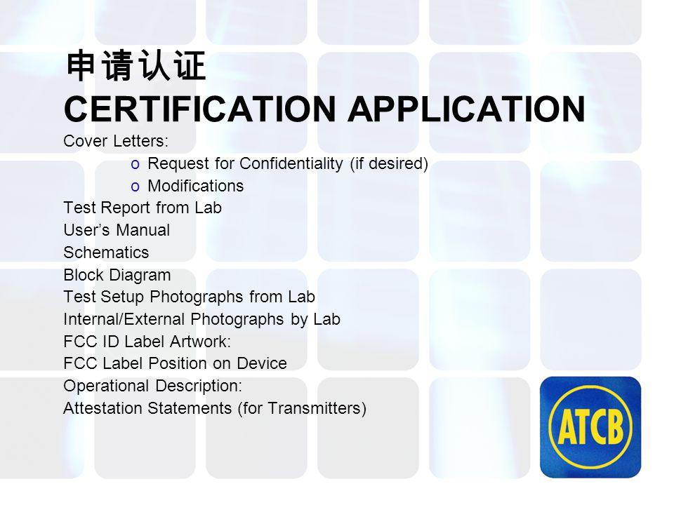 申请认证 CERTIFICATION APPLICATION Cover Letters: oRequest for Confidentiality (if desired) oModifications Test Report from Lab User's Manual Schematics B