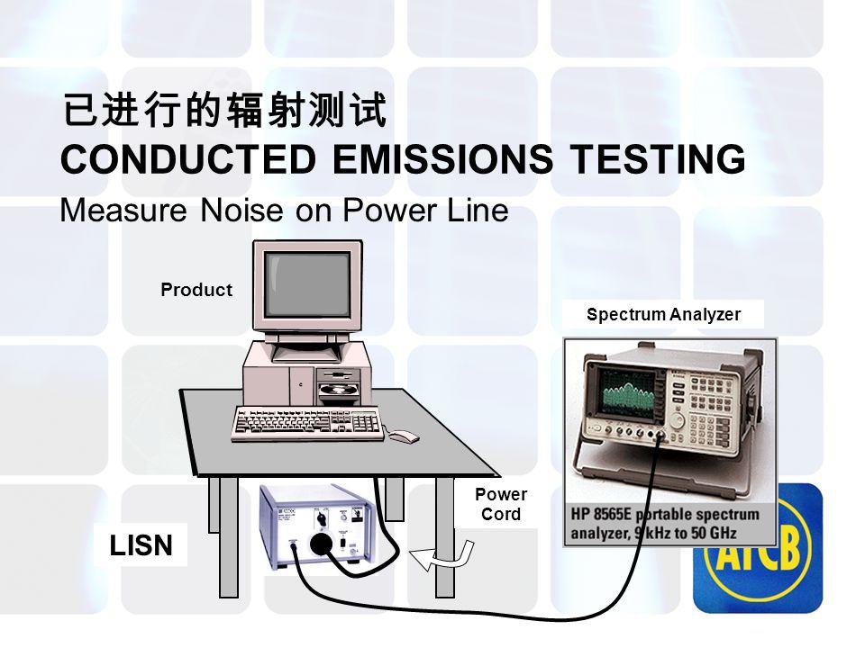 已进行的辐射测试 CONDUCTED EMISSIONS TESTING Measure Noise on Power Line Spectrum Analyzer LISN Product Power Cord