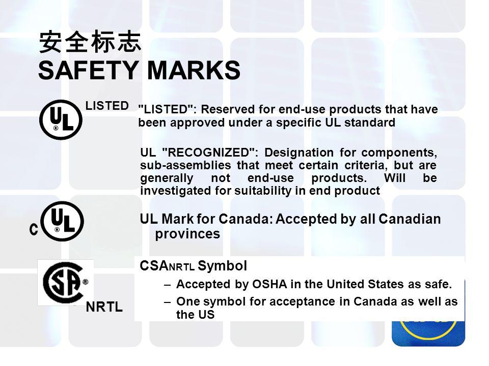 安全标志 SAFETY MARKS UL
