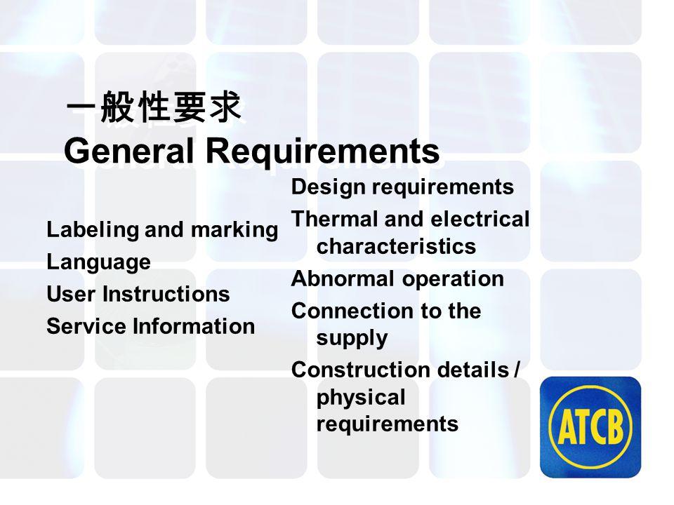 一般性要求 General Requirements Labeling and marking Language User Instructions Service Information Design requirements Thermal and electrical characterist