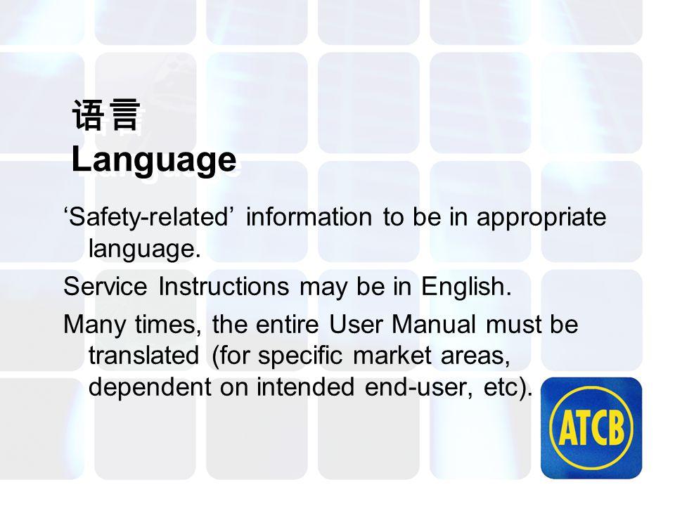 语言 Language 'Safety-related' information to be in appropriate language. Service Instructions may be in English. Many times, the entire User Manual mus