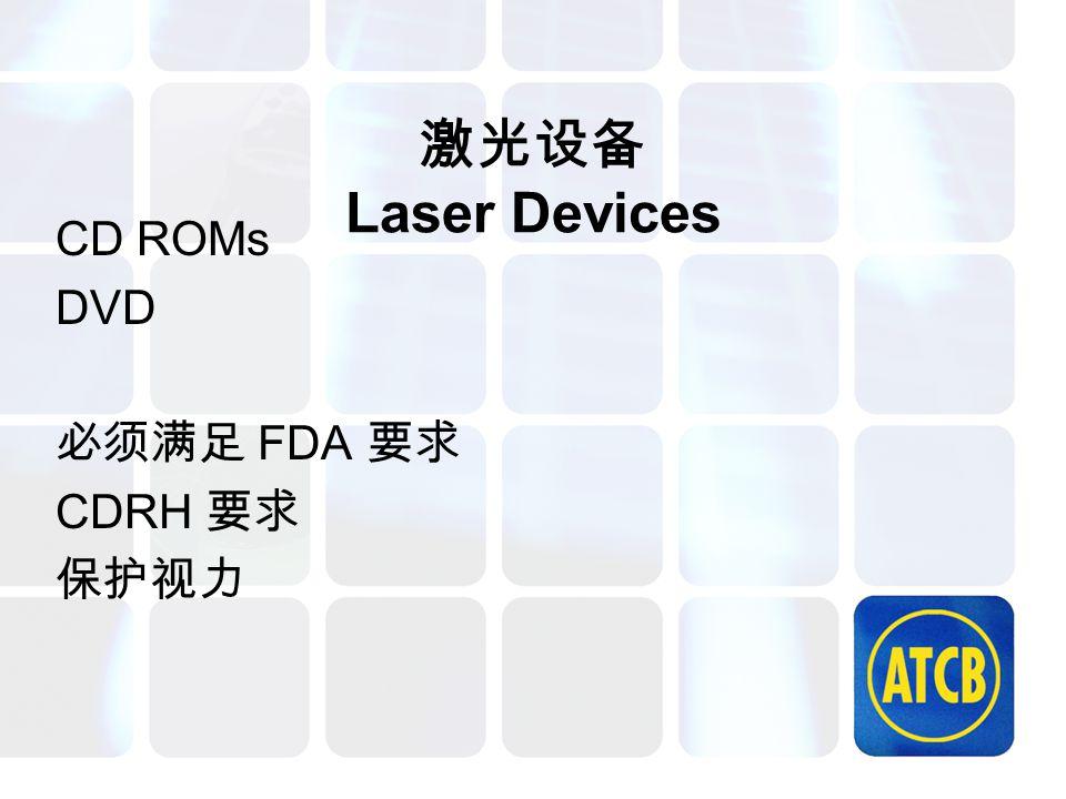 激光设备 Laser Devices CD ROMs DVD 必须满足 FDA 要求 CDRH 要求 保护视力