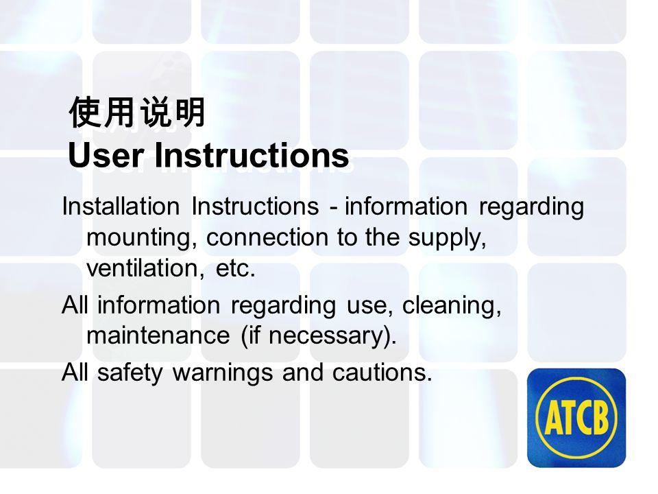 使用说明 User Instructions Installation Instructions - information regarding mounting, connection to the supply, ventilation, etc. All information regardi