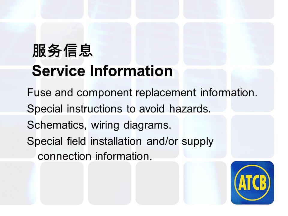 服务信息 Service Information Fuse and component replacement information. Special instructions to avoid hazards. Schematics, wiring diagrams. Special field