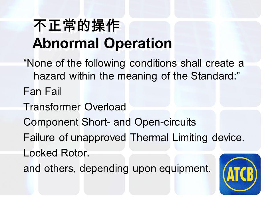 """不正常的操作 Abnormal Operation """"None of the following conditions shall create a hazard within the meaning of the Standard:"""" Fan Fail Transformer Overload C"""