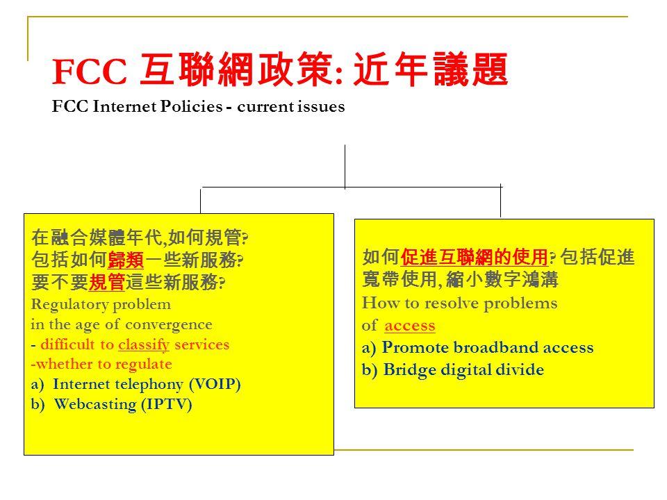 FCC 互聯網政策 : 近年議題 FCC Internet Policies - current issues 在融合媒體年代, 如何規管 .
