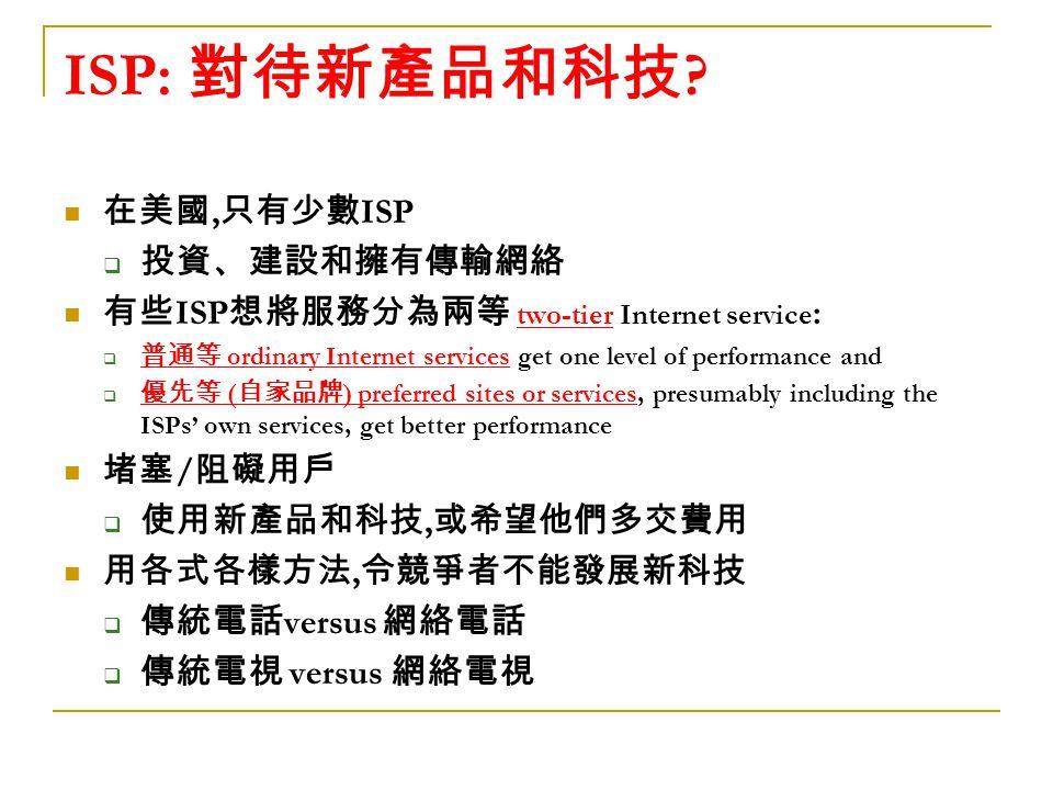 ISP: 對待新產品和科技 .
