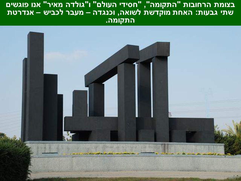 נתחיל עם כיכר רבין (שנמצאת ברח לוי אשכול) שבראש הגבעה שלה מוצבת אנדרטה בשם וכיתתו חרבותם לאיתים... (ישעיהו ב ).