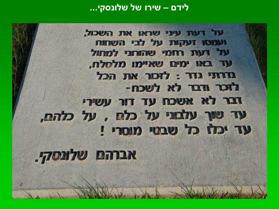 ואילו מצידה המערבי של האנדרטה משתרעת מפת אירופה עם ציון הארצות בהן הושמדו היהודים, וליידה רשימה מצמררת של מספר הנספים בכל ארץ וארץ.