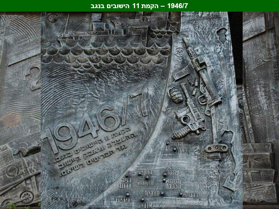 1939 – הספר הלבן – עצירת העלייה ארצה. - המרד הערבי, ובתגובה – הקמת ישובי חומה ומגדל .1936-39