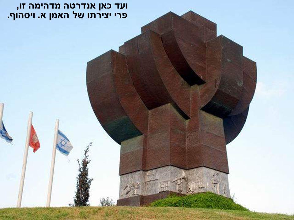 14.5.1948 – קמה מדינת ישראל!!! 1947/8 – בני ראשון לציון מתגייסים לחטיבות ה הגנה .